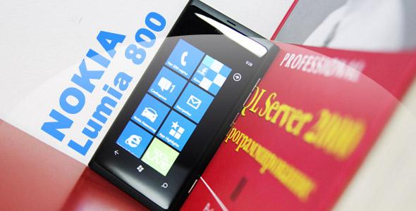 Nokia Lumia 800 Обзор