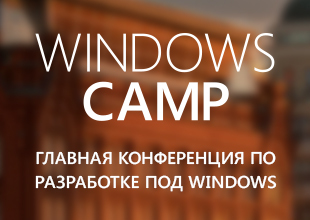 WindowsCamp