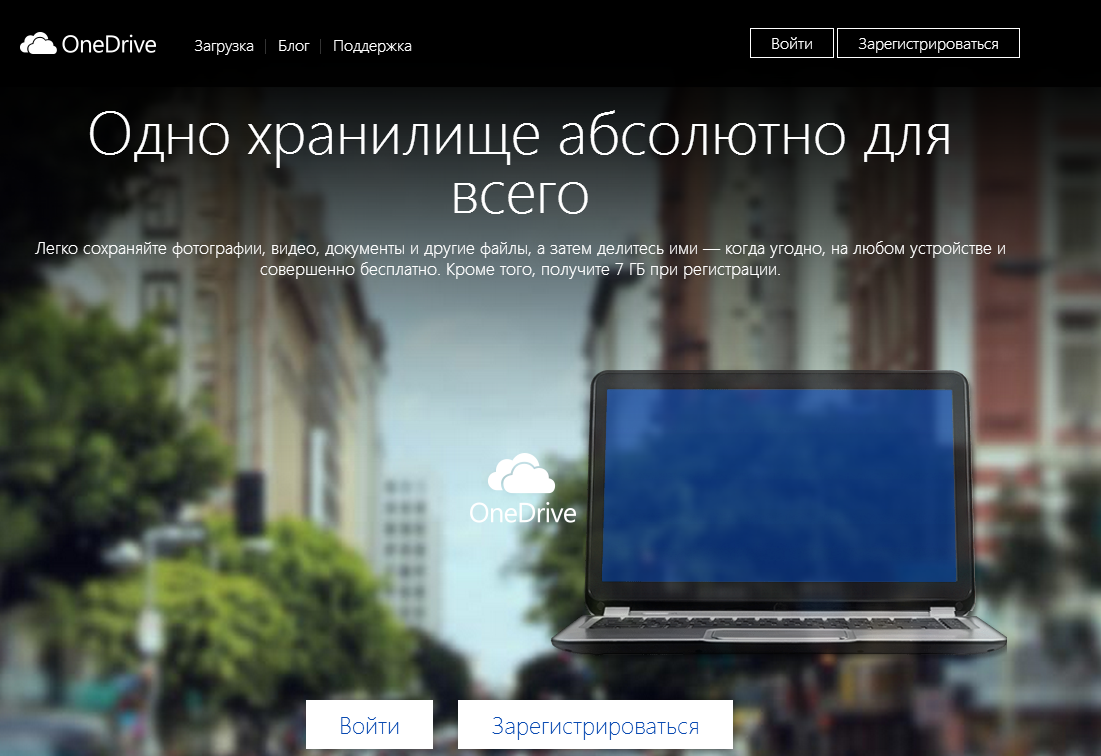 SkyDrive OneDrive