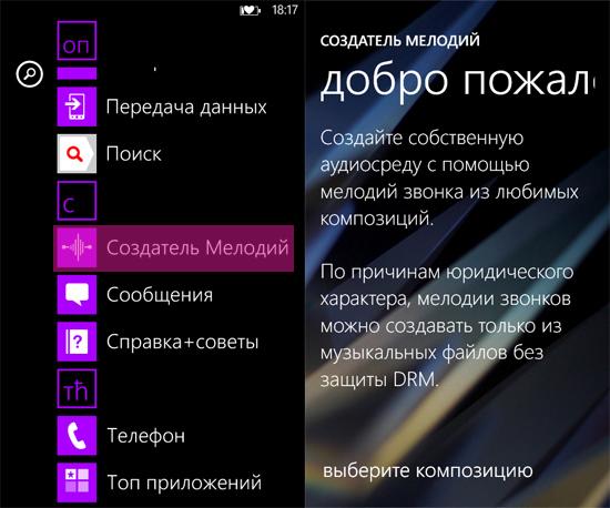 Как сделать музыку на звонок windows phone
